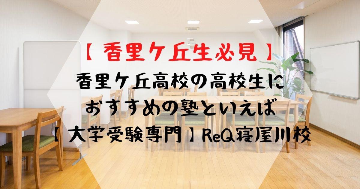 香里ケ丘高校の高校生におすすめの塾といえば【大学受験専門】ReQ寝屋川校