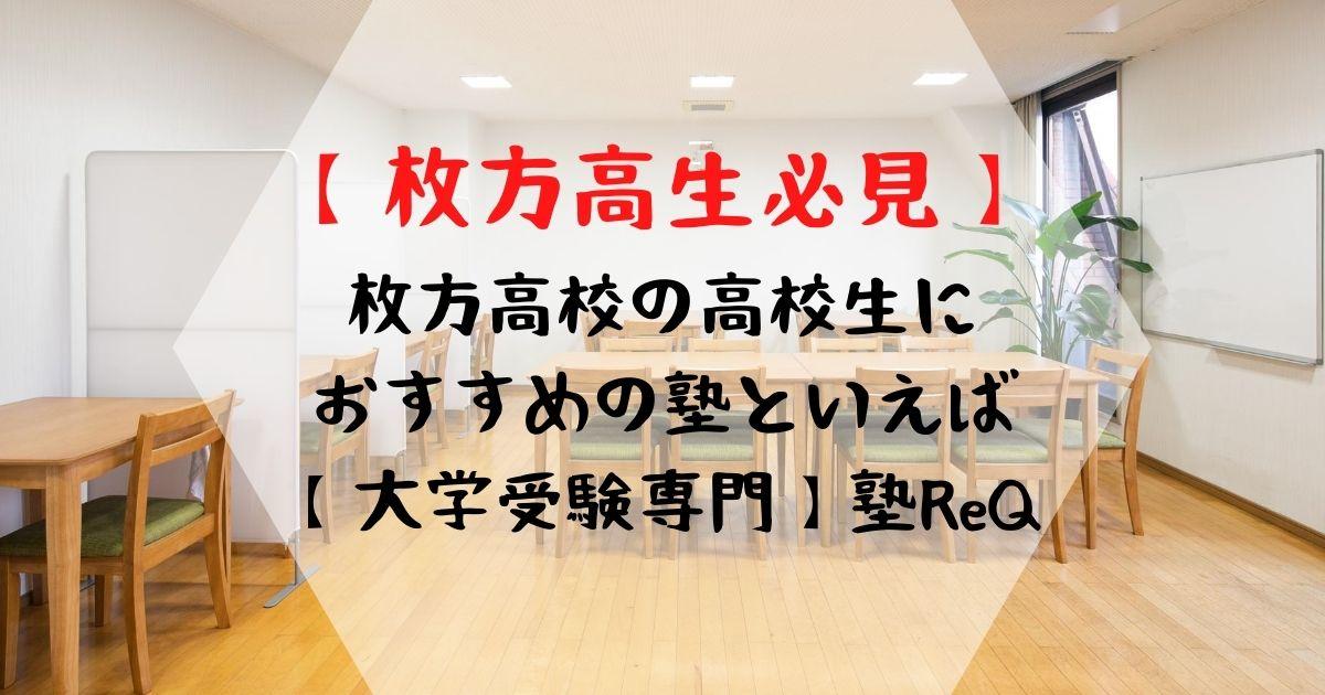 枚方高校の高校生におすすめの塾といえば【大学受験専門】塾ReQ