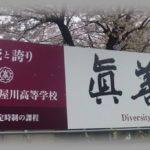 【2020年】寝屋高生(寝屋川高校)におすすめの塾ReQ寝屋川校