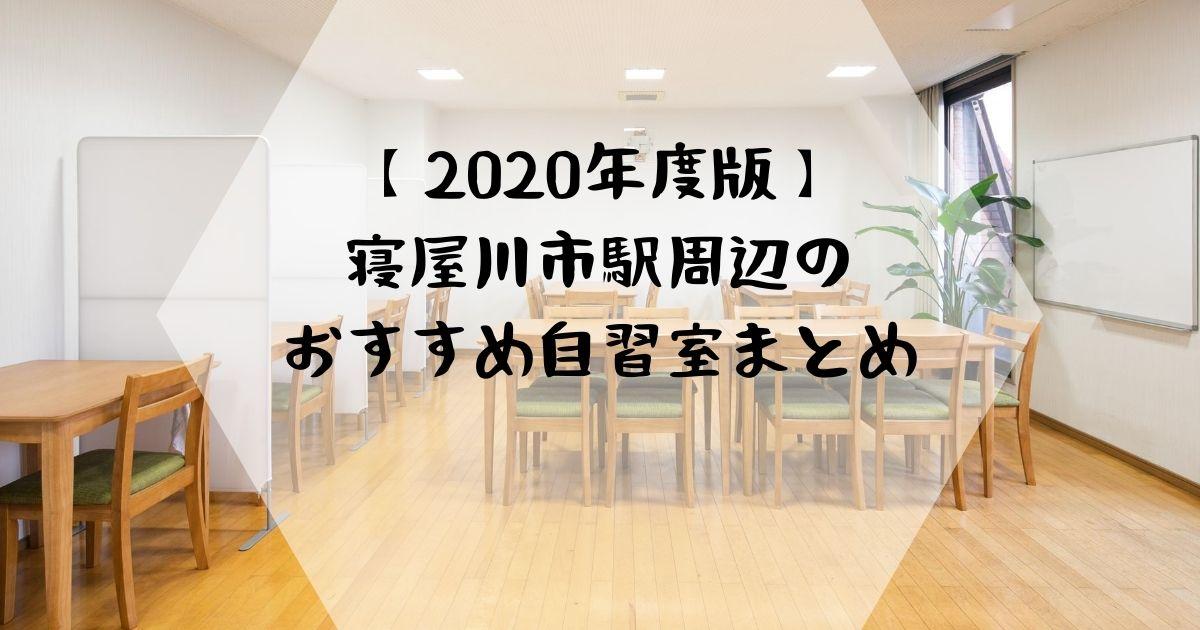 【2020年度版】寝屋川市駅周辺のおすすめ自習室まとめ/無料で勉強ができる自習室、口コミ、wifi環境もご紹介