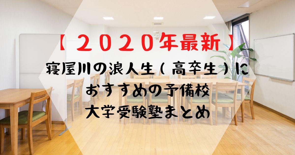 【2020年最新】寝屋川の浪人生におすすめの予備校・大学受験まとめ
