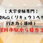 塾ReQ寝屋川校への行き方(道順)