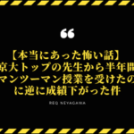 【本当にあった怖い話】 京大トップの先生から半年間マンツーマン授業を受けたのに逆に成績下がった件