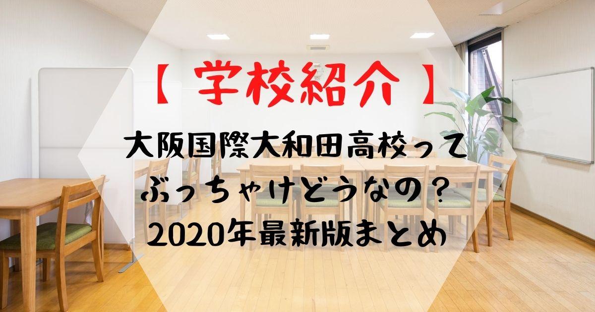 【受験生必見】大阪国際大和田高校ってぶっちゃけどうなの?突撃インタビューしてみた/動画あり