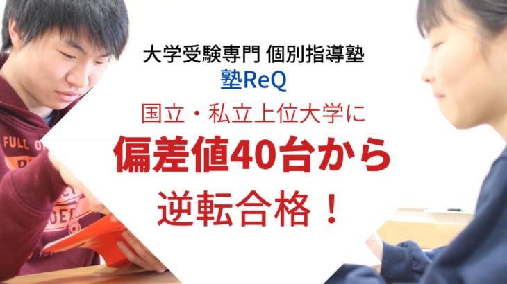 寝屋川市駅から徒歩3分の偏差値40台から逆転合格を狙える塾ReQ