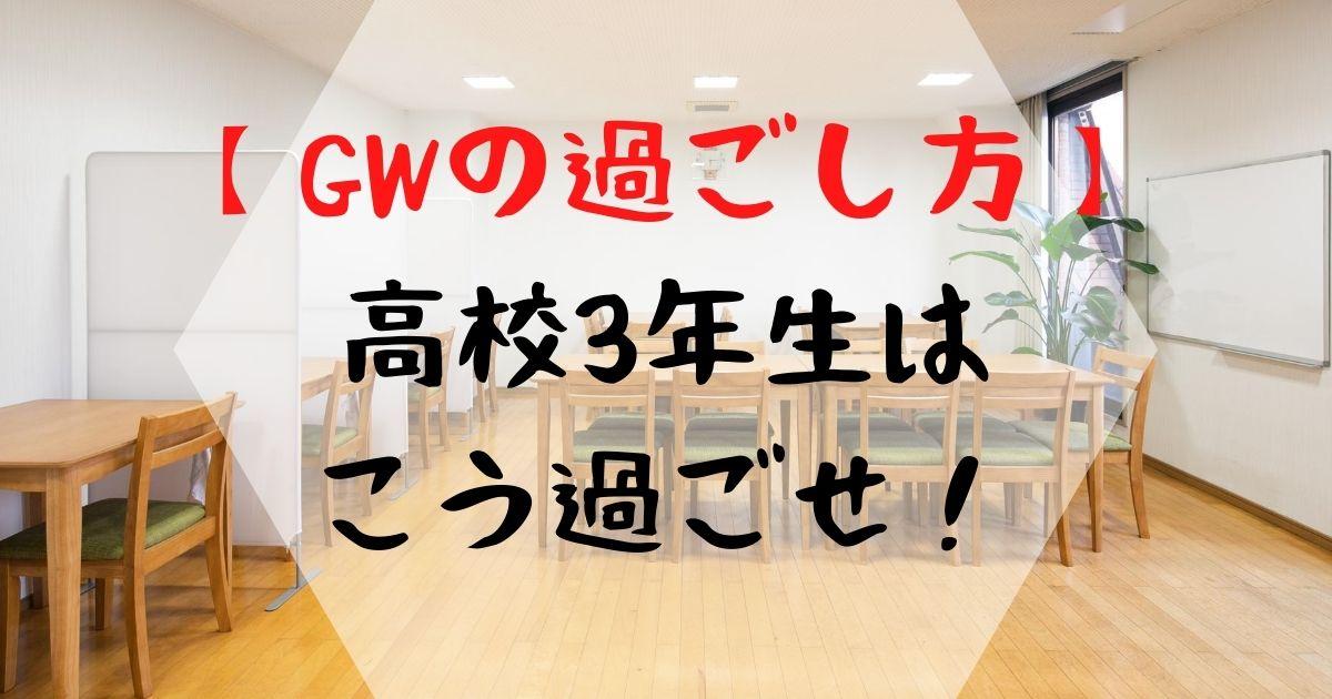 【GWの過ごし方】 高校3年生は こう過ごせ!