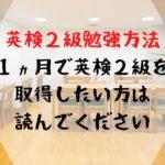 寝屋川市|大阪の寝屋川で英検2級の取得を目指す方は塾ReQへ!英検2級のレベル・勉強方法・出題内容・教材をまとめてみた