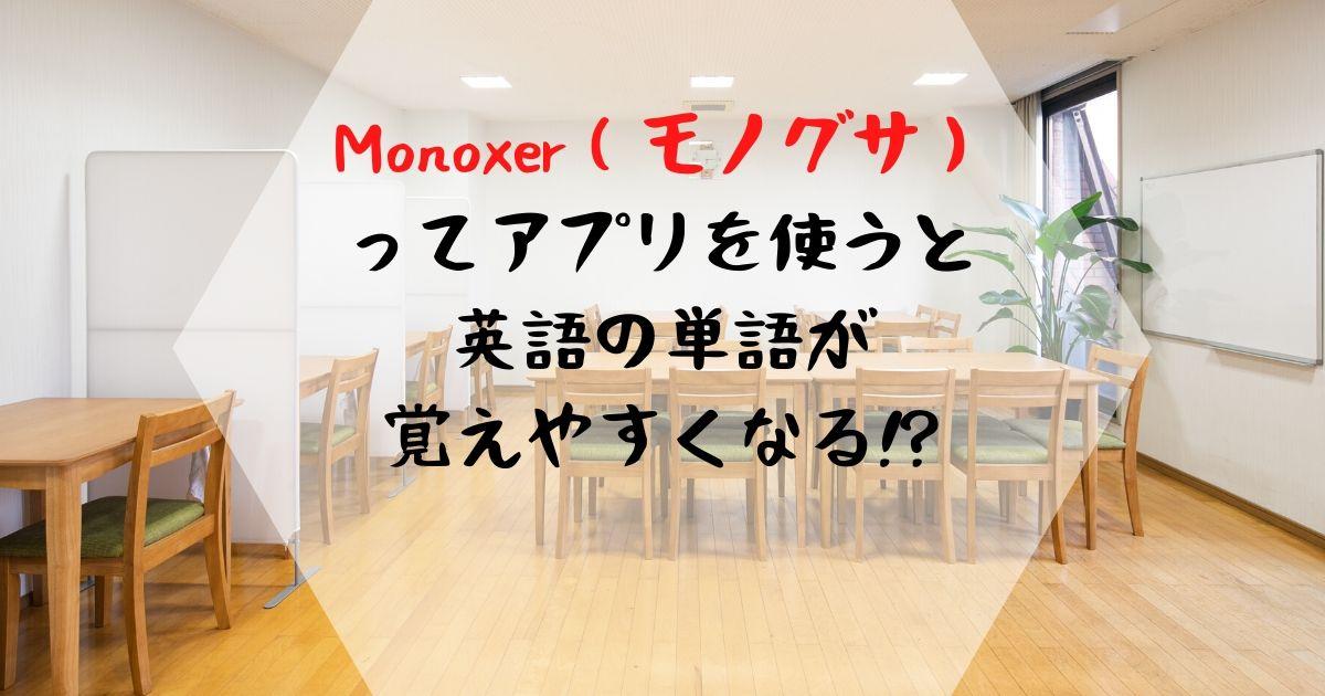 Monoxer(モノグサ)ってどうなの?Monoxer(モノグサ)を実際に使用してみた感想とモノグサの口コミ・費用・特徴・評判まとめ