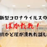 塾ReQ(リキュウ)がめちゃくちゃ通ってた定食屋『街かど屋 寝屋川駅前店』が閉店してしまった