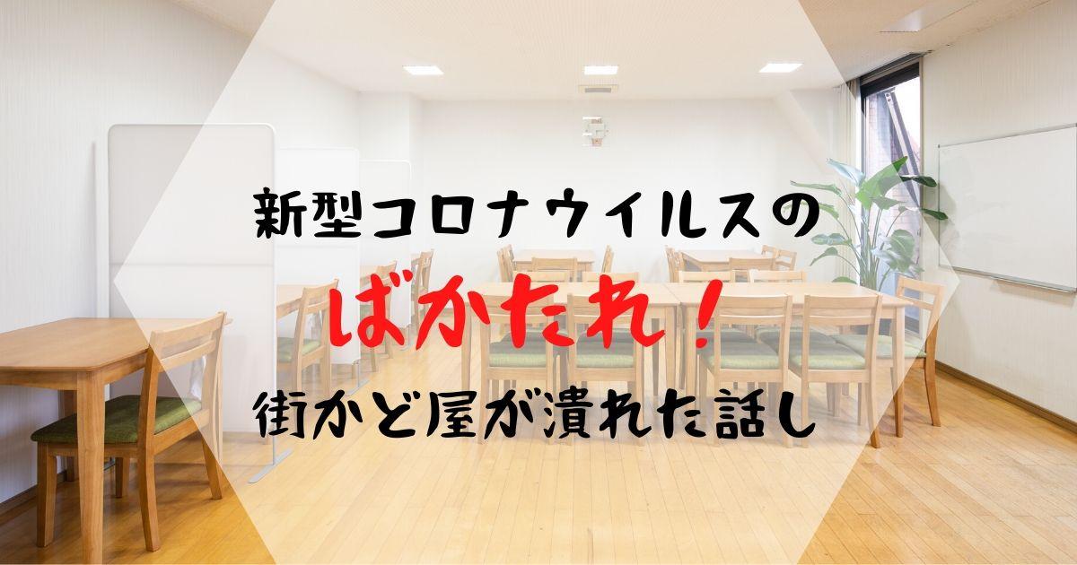 大学受験専門の塾ReQ(リキュウ)寝屋川校の教室内観です。