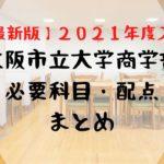 【最新版】 大阪市立大学の商学部を受験する方必見!2021年度入試の受験概要まとめ