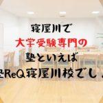 寝屋川の高校生へ|大学受験の勉強を始めるなら【大学受験専門】塾ReQ寝屋川校