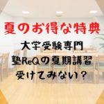 【夏だけ】入会金無料キャンペーン