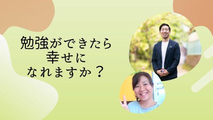 「勉強ができたら幸せですか?」FBライブ配信を行いました!SeedLing Prism寝屋川本校×塾ReQコラボ