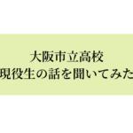 大阪市立高校の高校生におすすめの塾といえば【大学受験専門】塾ReQ寝屋川校